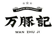中国麺飯 万豚記
